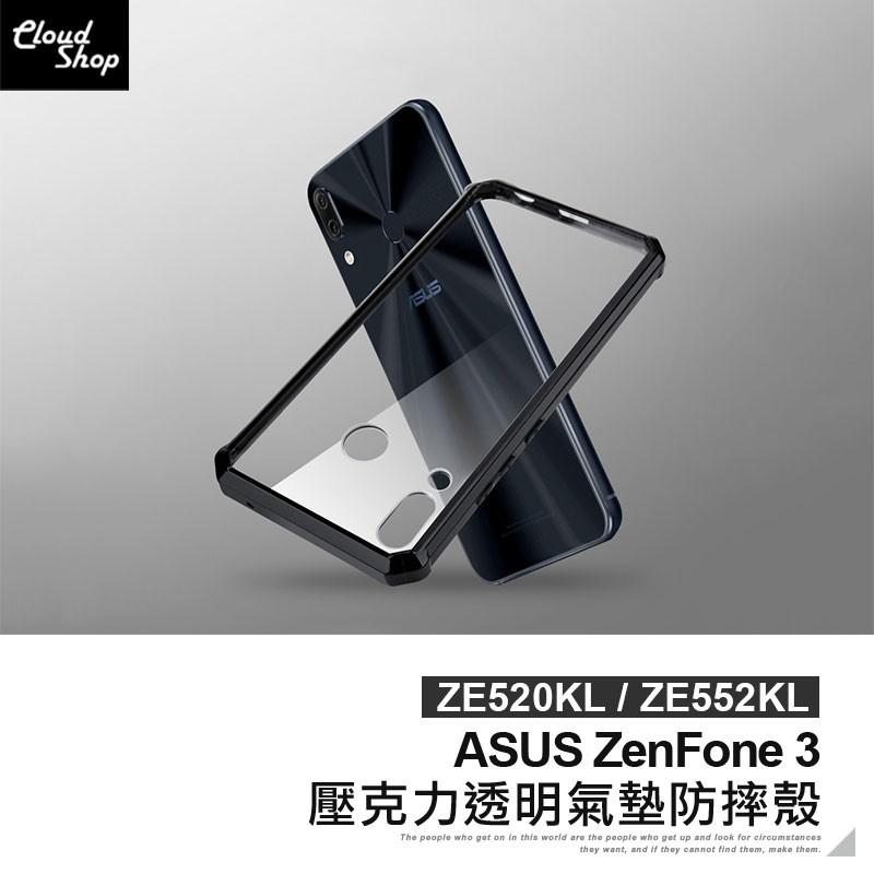 ASUS 壓克力透明氣墊防摔殼 ZenFone3 ZE520KL ZE552KL 手機殼 透明殼 保護套