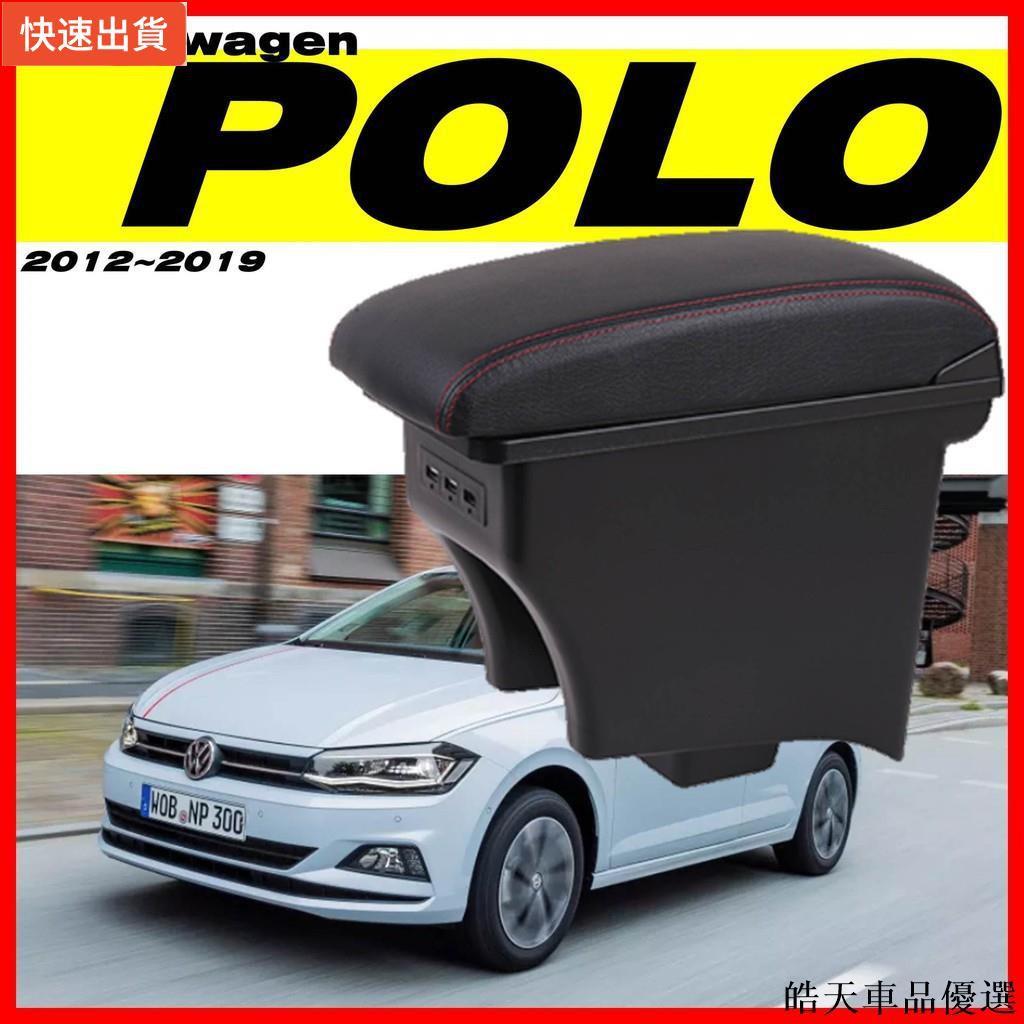 福斯 POLO 一體式 中央扶手 車用扶手 扶手箱 車用置物 置物 車用中央扶手 扶手123456