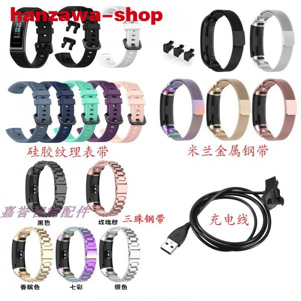 新品適用華為手環band3 pro不銹鋼米蘭錶帶手環4 pro硅膠腕帶充電器線