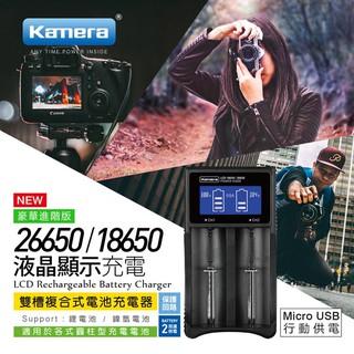 【附發票】18650 26650雙槽充電器 26500 適用 智雲Z1 USB風扇電池 3號電池 4號電池 鎳氫電池 新北市