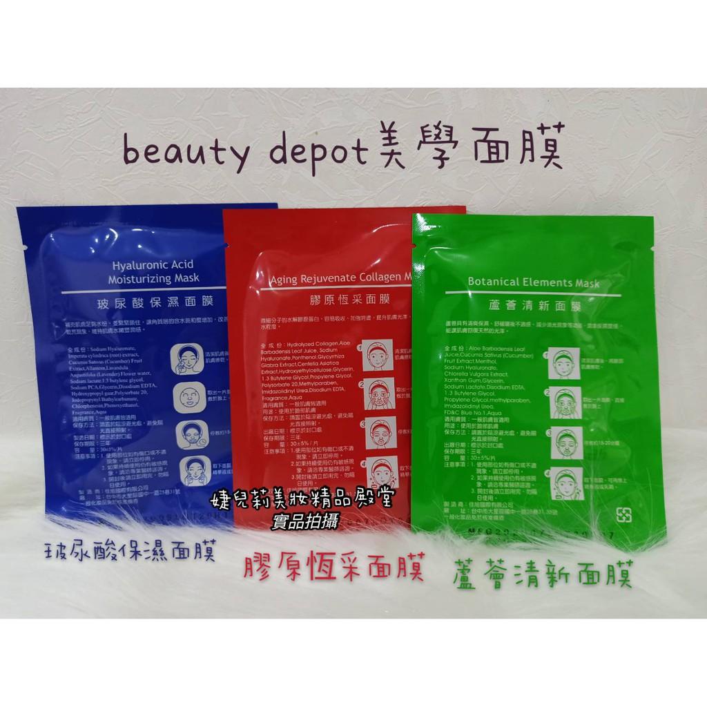 重新上架🇹🇼台灣製造 🎉醫美級品牌‼️超保水❤️beauty depot美學面膜