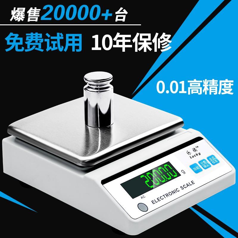 電子秤0.01 電子天平秤0.01g 電子稱精準0.001 珠寶高精度精密實驗室 料理秤 臺秤 電子秤