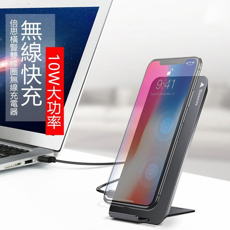 台灣Baseus倍思 橫豎雙線圈 QI 無線充電器 快充 充電座 充電盤 支架 無線充電板 支援三星適用iPhone
