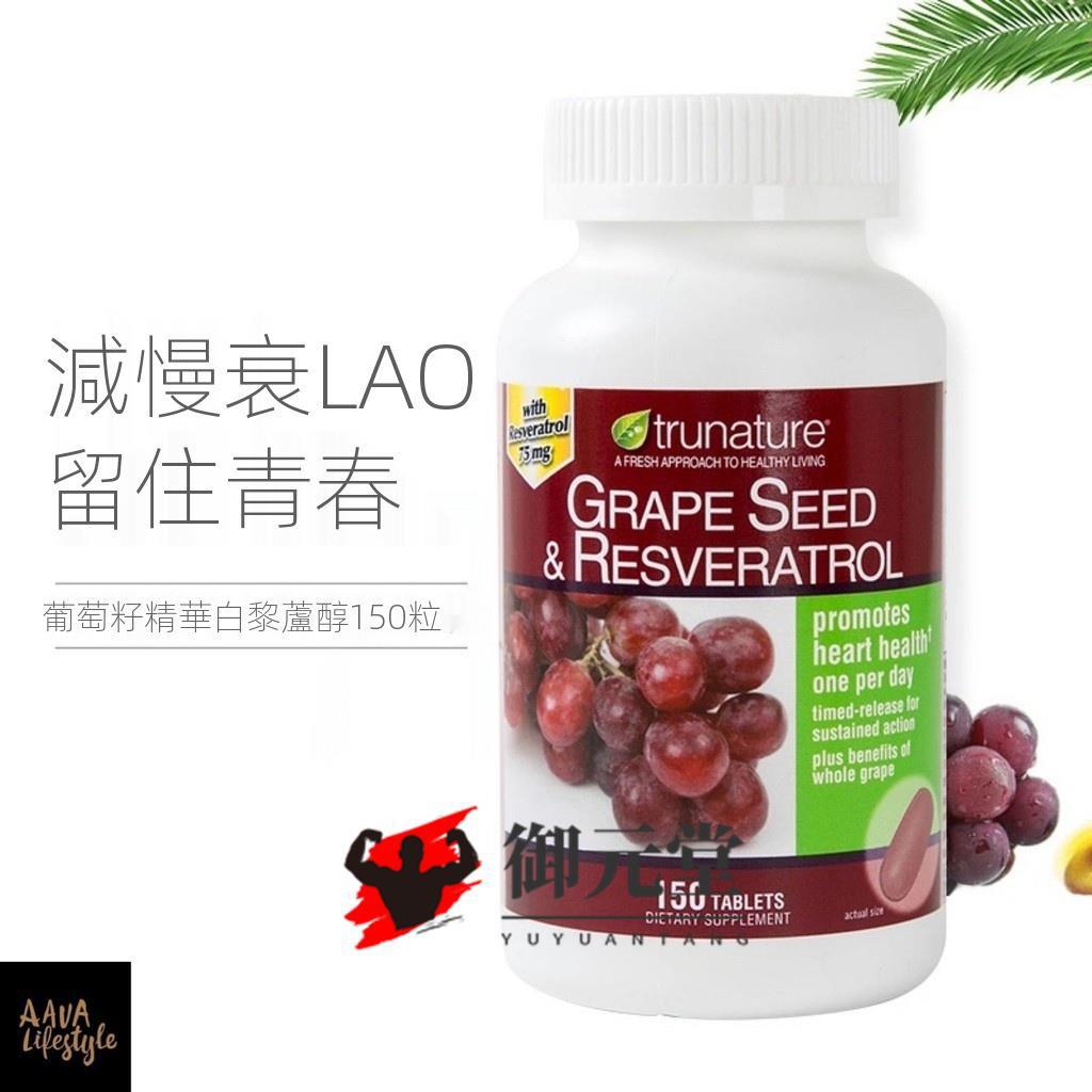 美國原裝Trunature葡萄籽精華白藜蘆醇庇護美白維他命150粒-御元堂