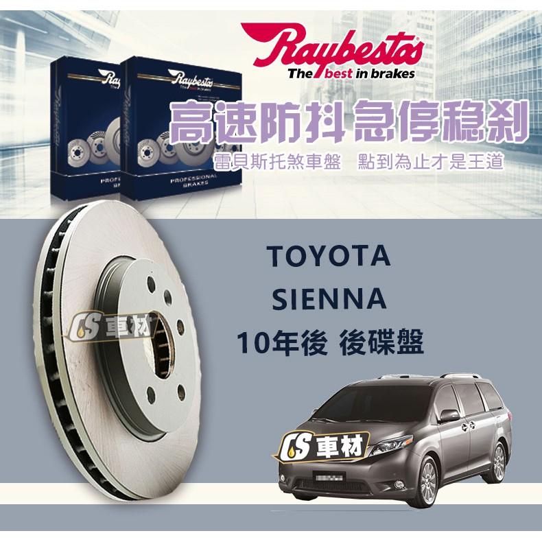 CS車材 - Raybestos 雷貝斯托 適用 TOYOTA SIENNA 10年後 後 碟盤 309MM 煞車系統