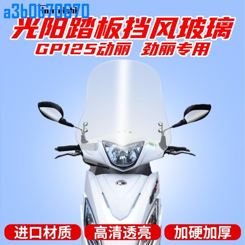 【童樂小優品】♗光陽踏板車勁麗GP125動麗擋風玻璃風板前擋風前風擋改裝擋風板