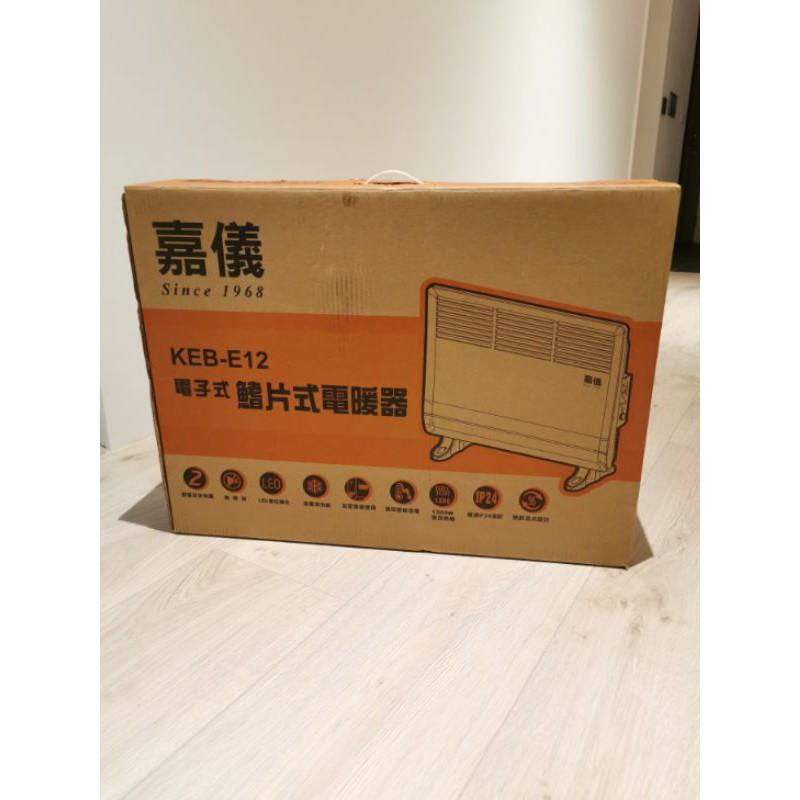 嘉儀 電子式鰭片電暖器  KEB-E12