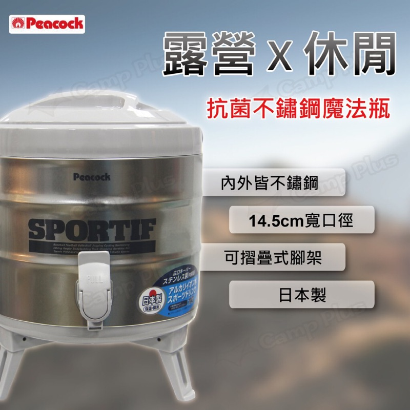 【Peacock】不銹鋼茶桶保溫桶奶茶桶 INS-60 INS-80 INS-100 孔雀魔法瓶 日製 (現貨一年保固)