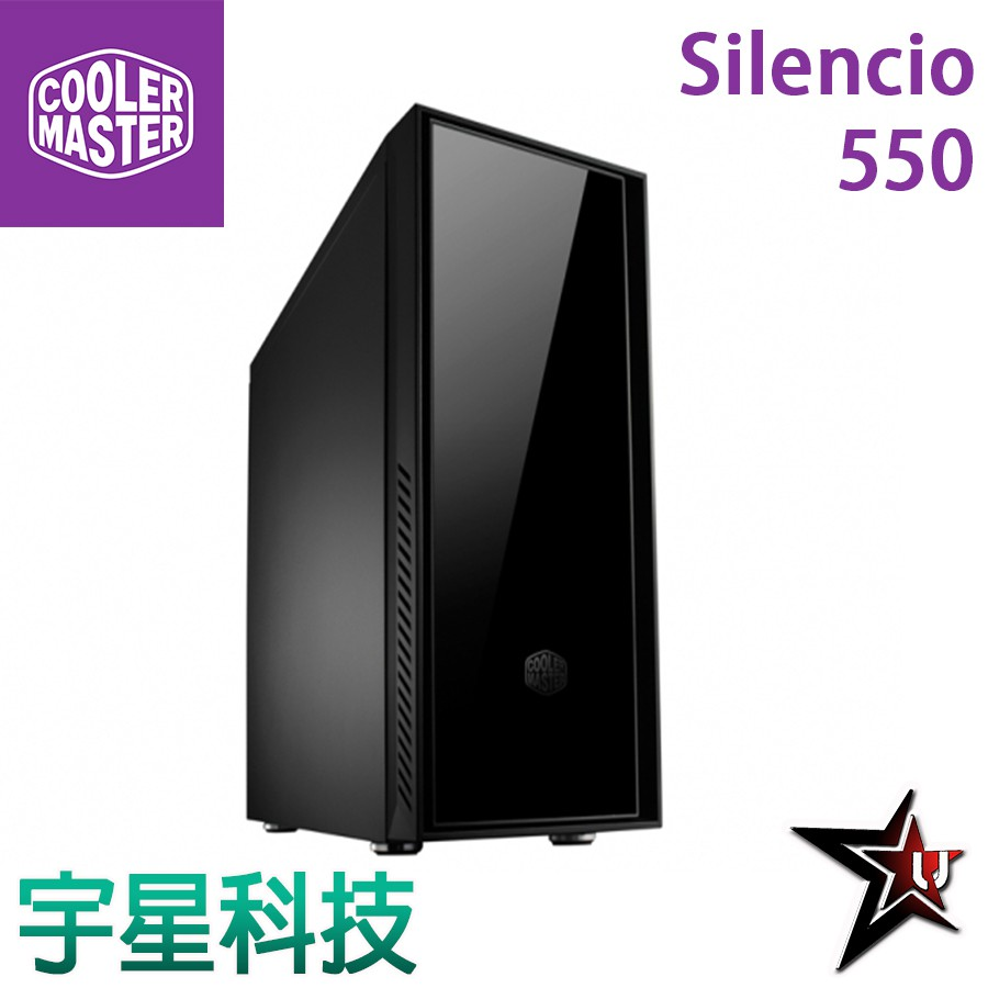CoolerMaster酷媽 Silencio 550 靜音機殼  USB 3.0 內接 19 Pin 宇星科技