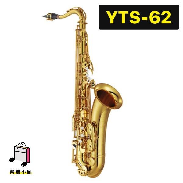 『樂鋪』YAMAHA YTS-62 薩克斯風 YTS62 次中音薩克斯風 全新一年保固 日本製 Yamaha薩克斯風