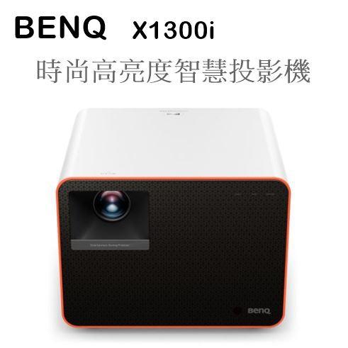 【樂昂客】BENQ X1300i 遊戲高亮投影機 4LED 3000流明 支援播放 4K HDR 高亮度 不關燈