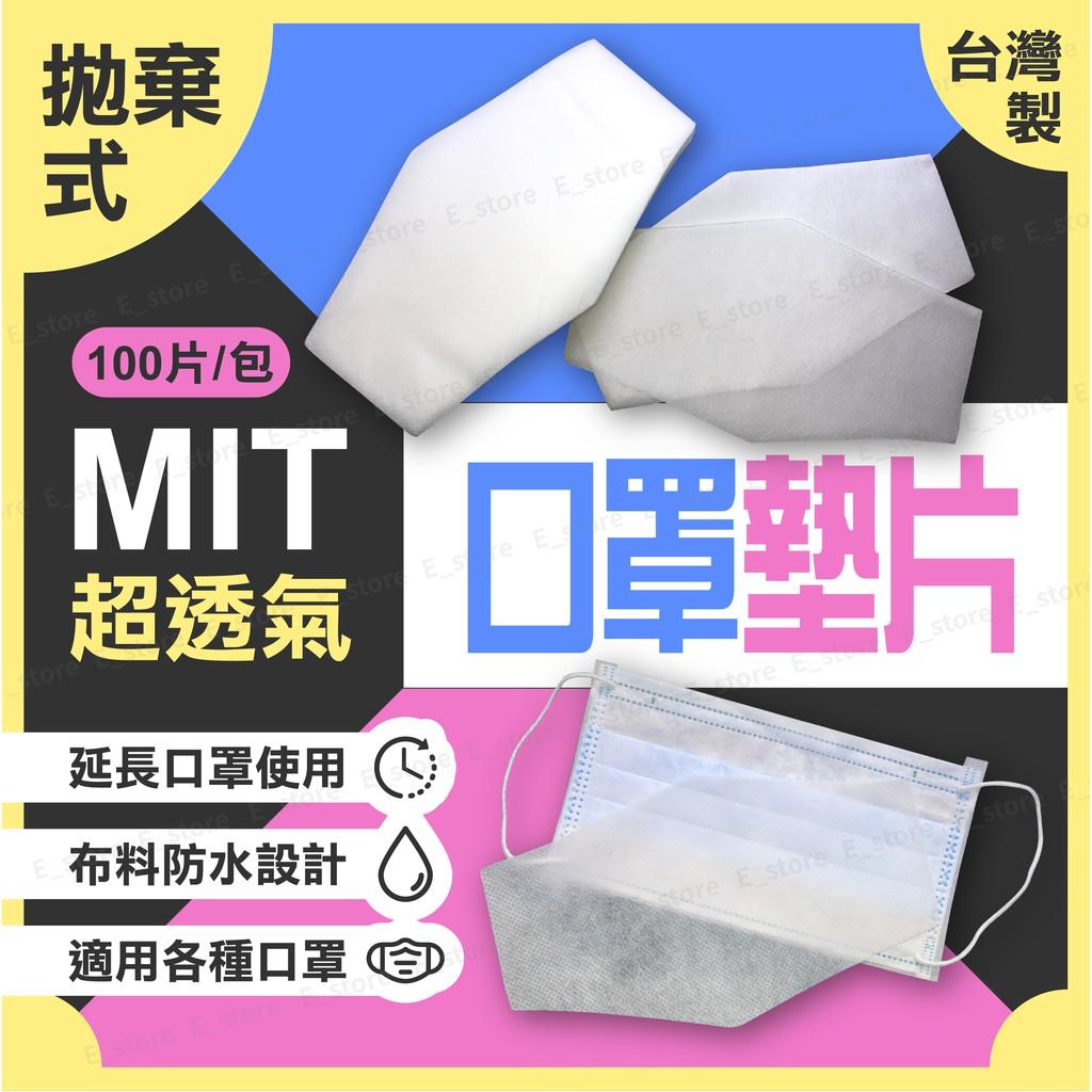 【MIT現貨免運費】口罩墊片 超前部署 台灣製 MIT 拋棄式 一次 口罩防護墊 不織布墊片內襯墊片 口罩墊