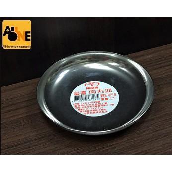 ~All-in-one~【附發票】台灣製 304不銹鋼肉圓盤(直徑9.2cm)/個 豆油皿 醬油碟 沾料碟 肉圓皿