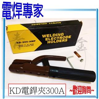 『青山六金』『電焊專家』附發票 電焊夾 KD-300 電焊機 電銲夾 (鐵度銅) 300A 電焊線 接地夾 端子 臺中市