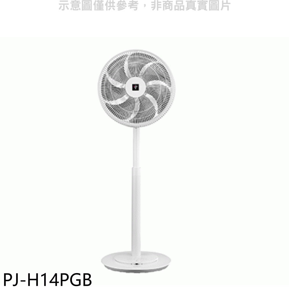 SHARP夏普【PJ-H14PGB】14吋自動除菌離子DC變頻遙控立扇電風扇 分12期0利率