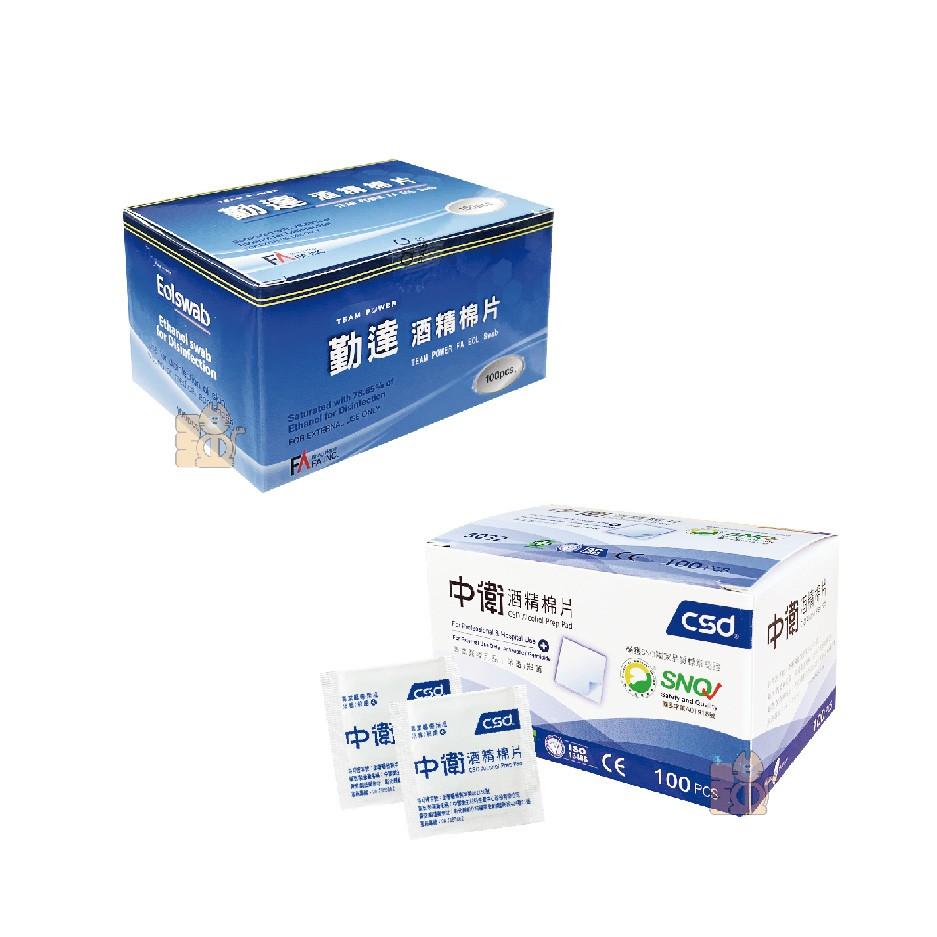 中衛 酒精棉片 100片/盒 : 醫療 消毒 殺菌 手機貼膜 勤達 酒精棉片 100片/盒