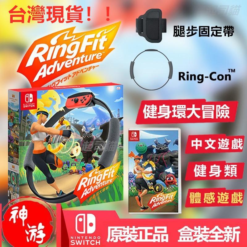 【原廠正品】全新未拆含遊戲片 任天堂 NS Switch 專用遊戲Ring Fit 健身環大冒險 同捆組 中文版 健身環