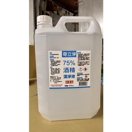 (6/15現貨) 75%乙醇清潔酒精 手部清潔.非藥用酒精 非工業酒精
