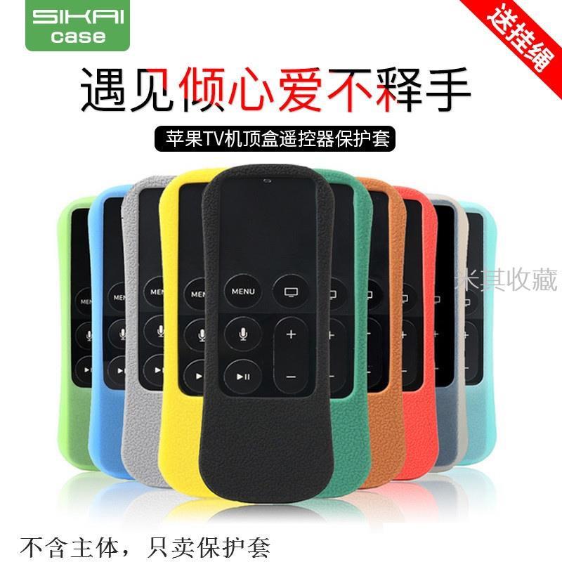 遙控器保護套 SIKAI apple TV4遙控器套蘋果機頂盒子體感遙控器防摔矽膠保護套 矽膠保護套@米其收藏