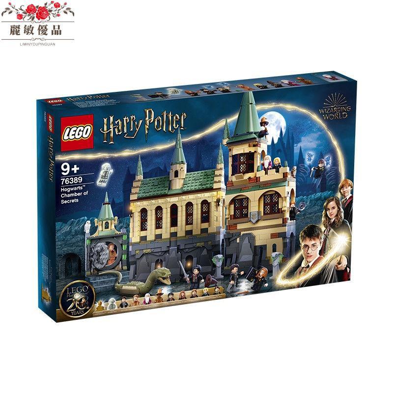 麗敏優品館    樂高(LEGO)積木哈利波特玩具76389霍格沃茨密室【6月10日發完】