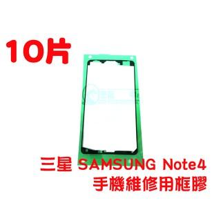 10片裝 全新維修用 三星 SAMSUNG Note4 螢幕框膠螢幕框膠 液晶框膠 銀幕膠 液晶總成框膠