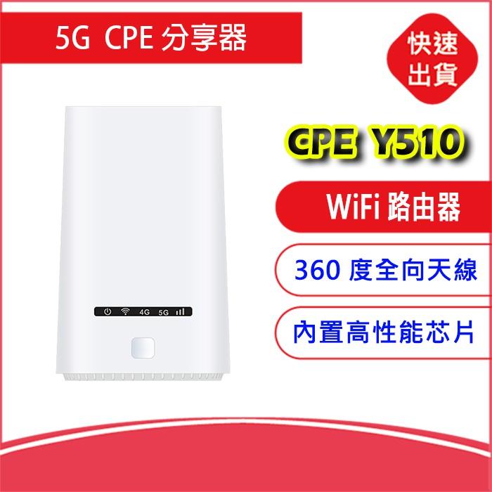 【5G/4G全頻段】LTE 2CA SIM卡無線行動網卡路由器雙頻2.4G+5G WIFI分享器 聯通Y510 B818