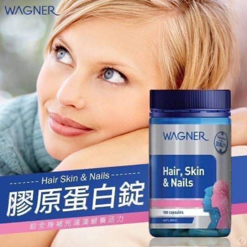 澳洲代購WAGNER膠原蛋白錠 100粒‼️台灣現貨
