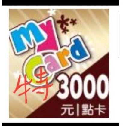 面額3000元的MyCard
