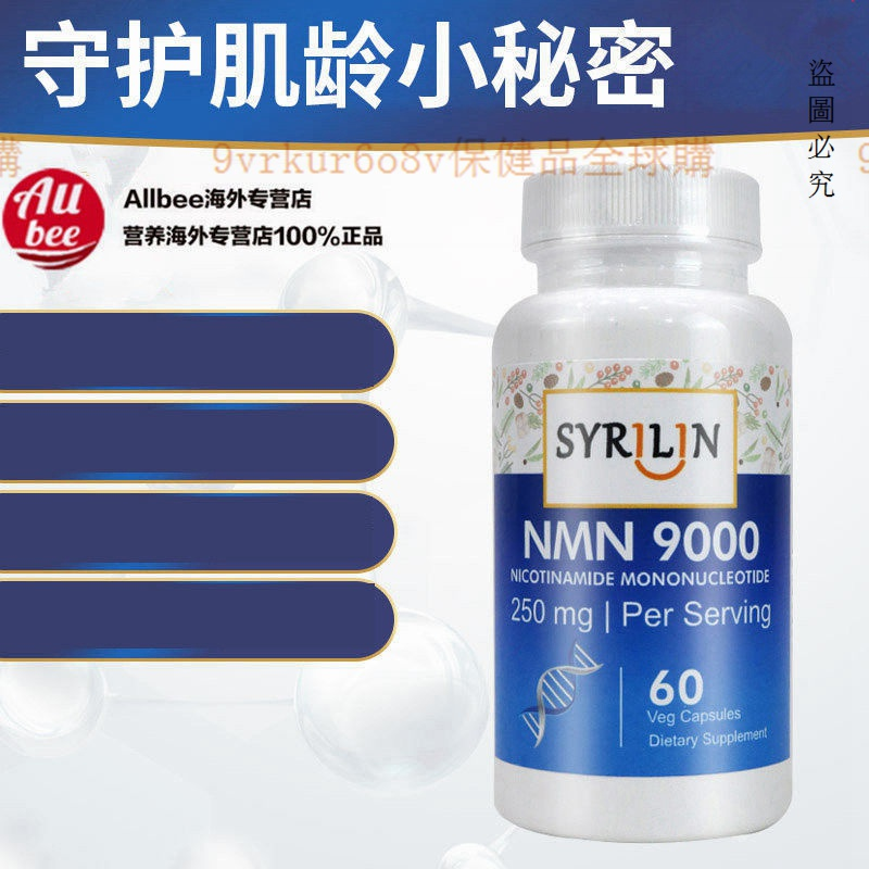 【促銷】美國進口抗nmn9000初老衰老基因修復β-煙酰胺單核苷酸NAD補充劑【保健品全球購】