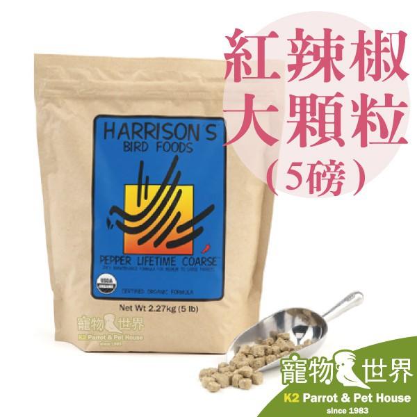 【現貨】 HAR0014 巨豐台灣公司貨 哈里森天然有機滋養丸-紅辣椒誘食配方 粗顆粒5磅-免運費 辣椒
