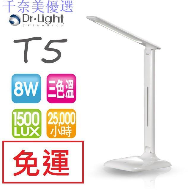 🔥千奈美🔥現貨+免運費Dr.Light T5 觸控式三色溫五段調光 LED省電檯燈小飛的雜貨鋪