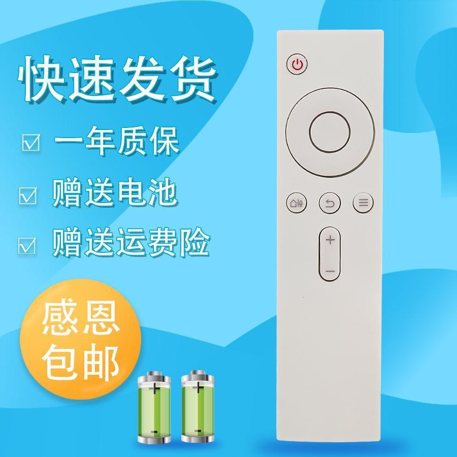熱銷適用小米藍牙語音遙控器小米盒子3增強版/3C/3S/小米盒子4 白色