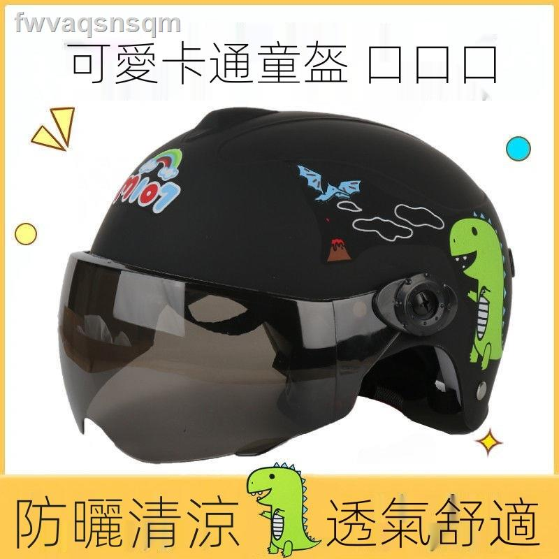 【爆款現貨】✈❖orz兒童頭盔灰男女小孩卡通夏季安全帽輕便四季通用哈雷半盔