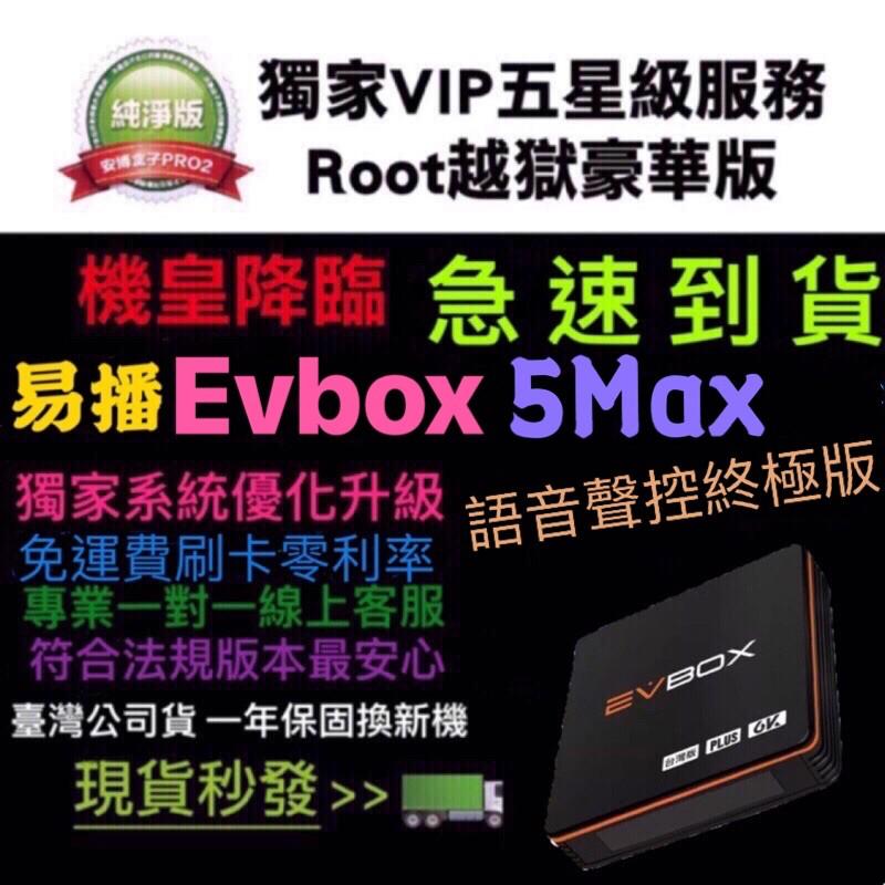 🇹🇼易播Evbox 5Max/5Pro/Plus機皇終極Root越獄旗艦純淨版+超猛公司保固㊣Evbox 3R盒子