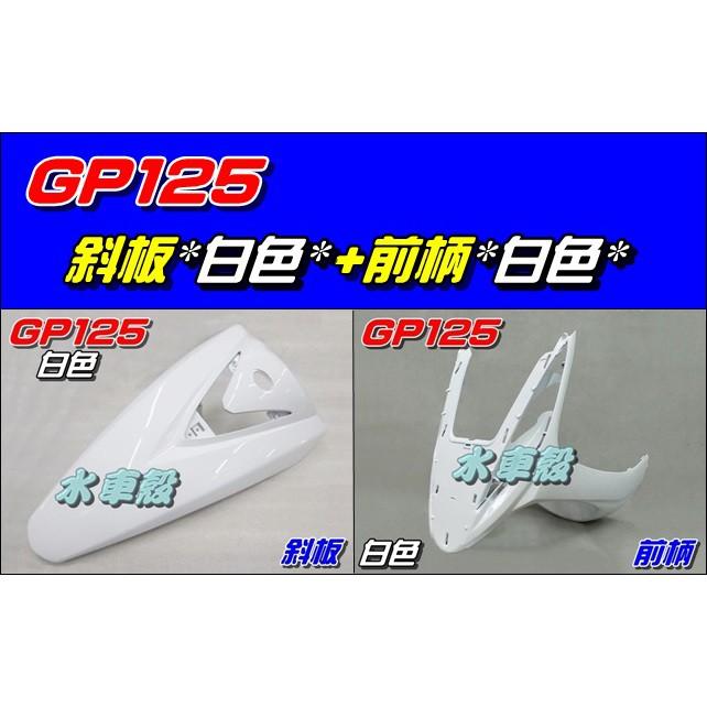 【水車殼】光陽 GP125 斜板 白色 $550元+ 前柄 白色 $500元 GP 125 下導流 前護條 下擋風板