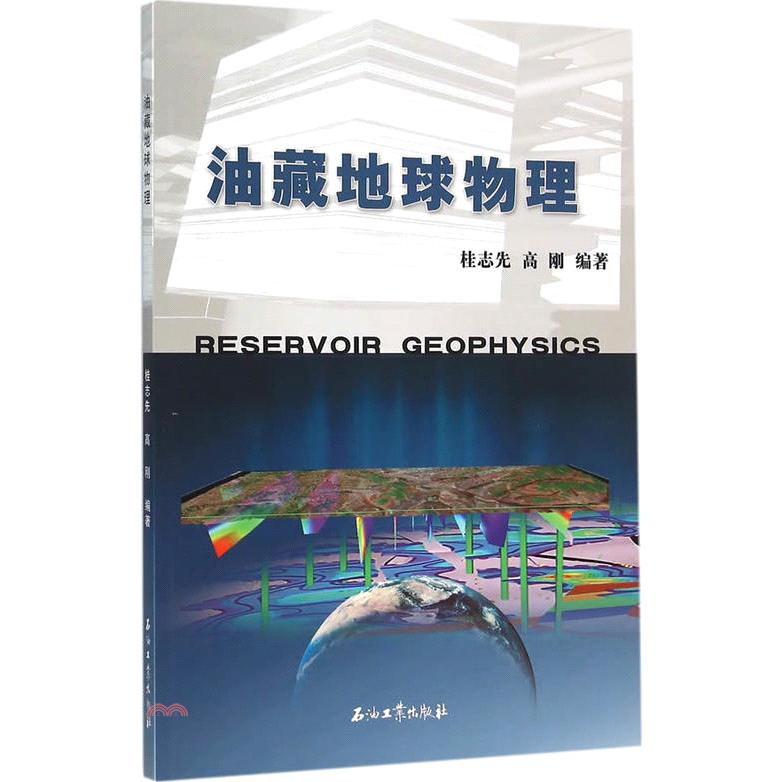 《石油工業出版社》油藏地球物理(簡體書)[65折]