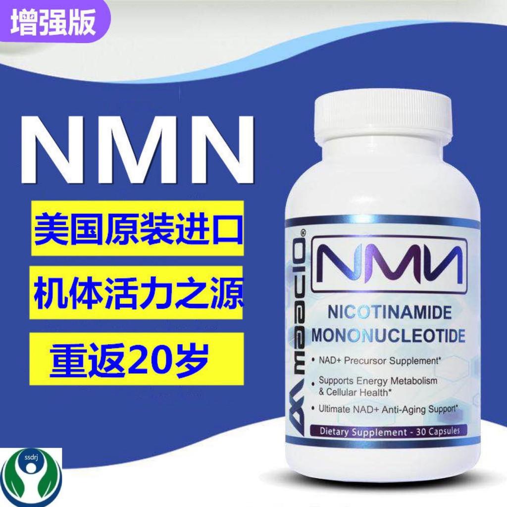 美國進口NMN煙酰胺單核苷酸NAD+補充劑修復衰老正品.