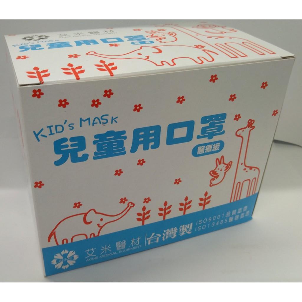 永猷兒童醫療用口罩/50入(幼童/MD藍色)