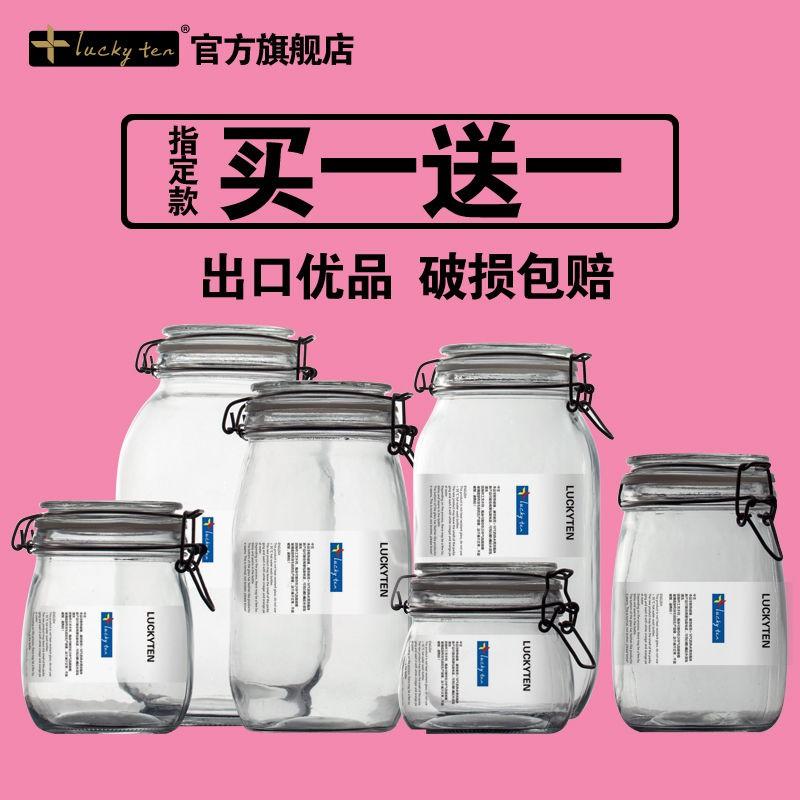無鉛密封罐帶蓋玻璃瓶酵素罐廚房雜糧儲物罐檸檬蜂蜜茶葉罐密封瓶 保鮮密封罐 儲物罐 茶葉罐 防潮罐 收納罐 分類罐