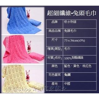毛巾  超細纖維 兔子毛巾  黃色 桃紅色 藍色 ❤超吸水 不掉毛穴 強力吸水 快乾 毛巾 童巾 基隆市