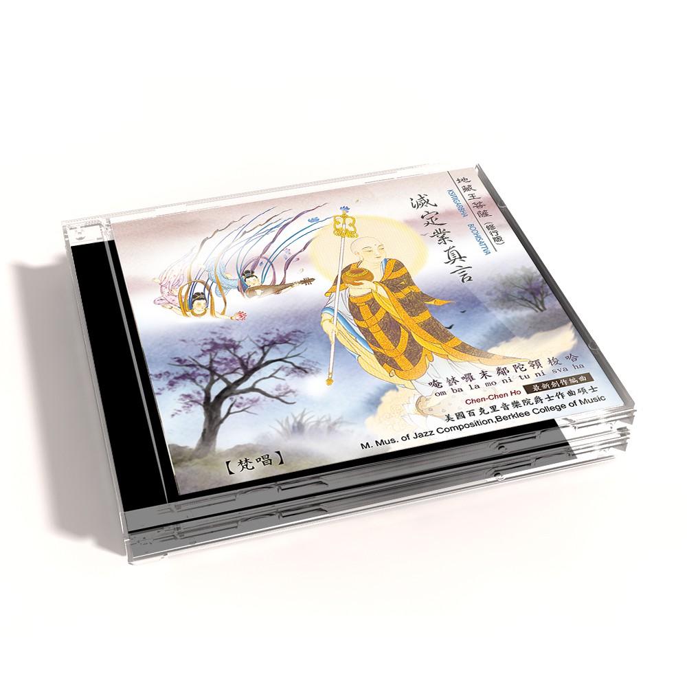 【新韻傳音】滅定業真言(修行版) CD MSPCD-1035