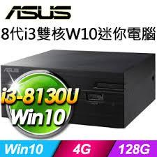 刷卡含發票ASUS全天候PN60-813YRTA I3-8130U/4G/128G高效能/WIN10