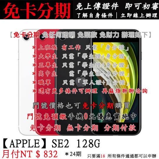 買1送6 Iphone SE 128G 線上分期 免卡分期 無卡分期 手機分期 空機分期 SE2 128G 分期