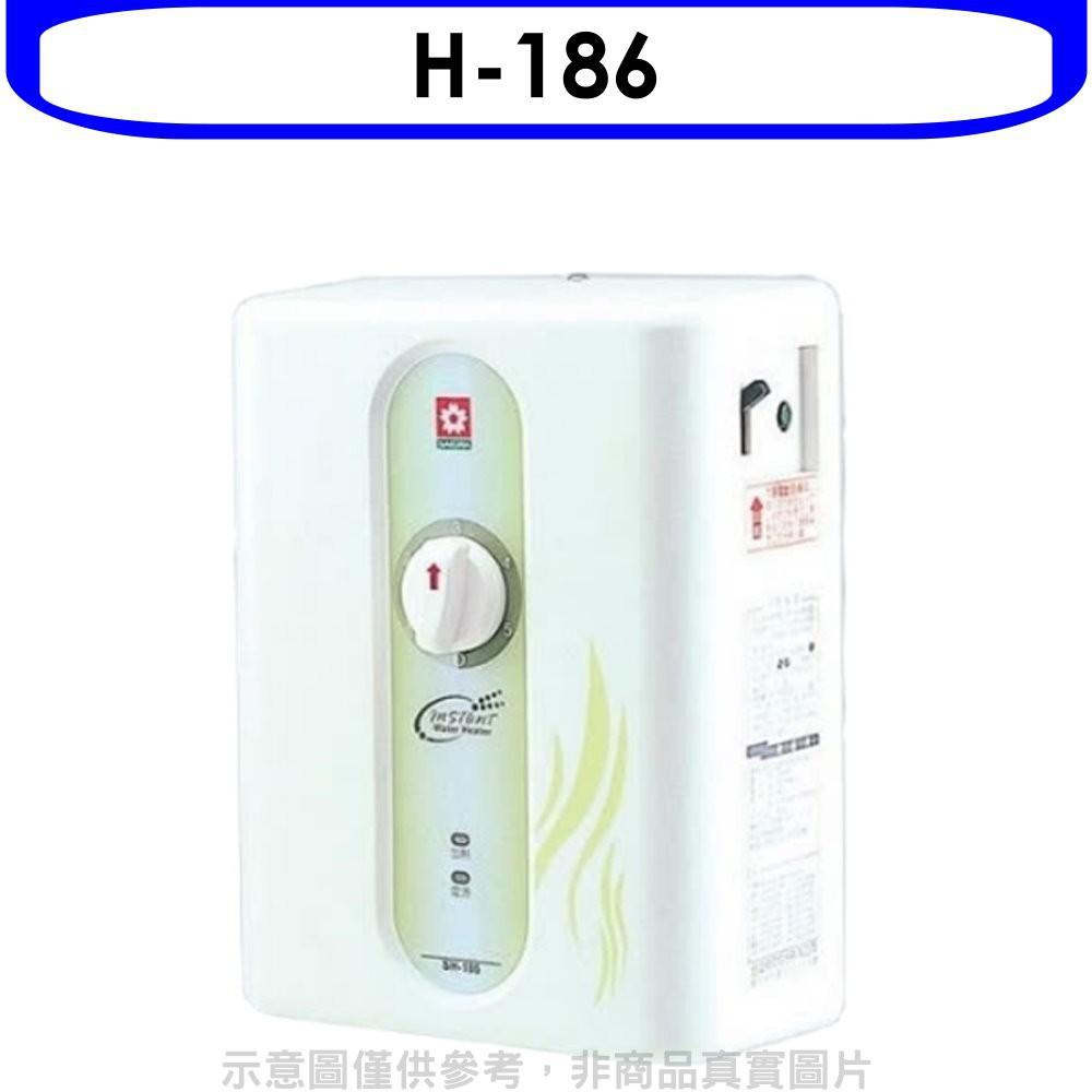 櫻花【H-186】即熱式五段調溫瞬熱式電熱水器熱水器瞬熱式 分12期0利率
