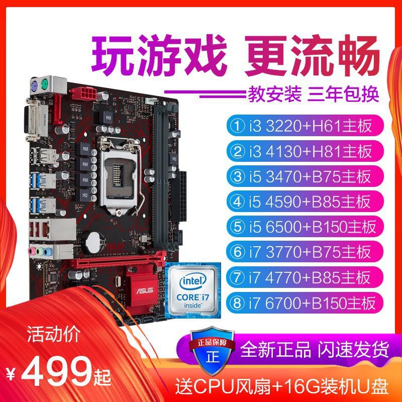 #(重)^臻品下殺^intel/英特爾i7 6700+華碩B150/酷睿i5 4590+華碩B85主板CPU套裝