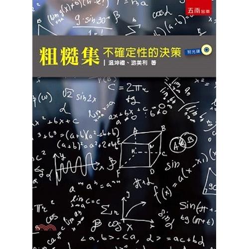 《五南圖書出版》粗糙集:不確定性的決策[85折]