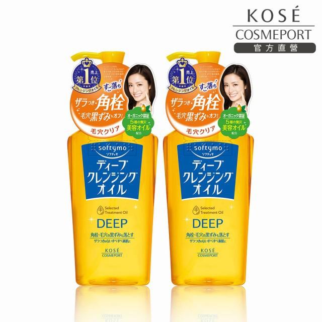 【iBeaute】softymo 絲芙蒂 深層淨化卸妝油 230ml