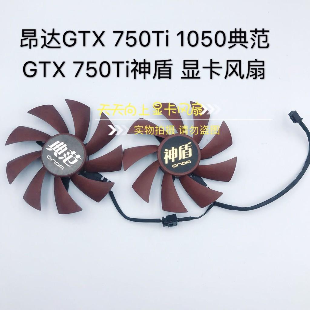 昂達GTX 750Ti 1050典范GTX 750Ti神盾 顯卡風扇