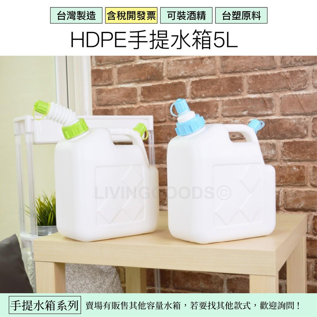 台灣製5公升HDPE水箱 水桶 水箱 儲水桶 飲水桶 冷水桶 裝水桶 露營水箱 多用途水箱 #台灣製5L儲水箱#