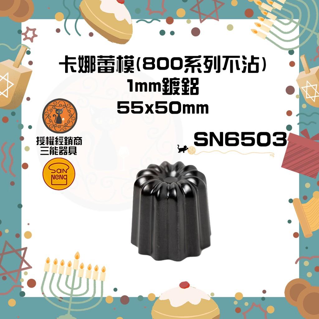 🐱FunCat🐱三能SANNENG 卡娜蕾模 1mm鍍鋁 可麗露模 55x50mm SN6503